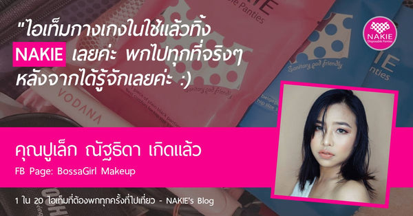 BossaGirl Makeup - NAKIE