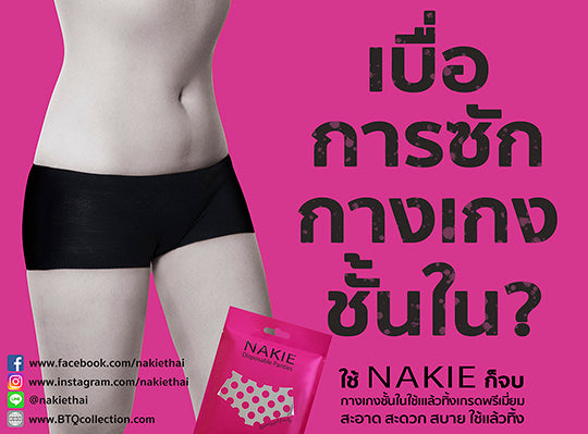 NAKIE - Poster