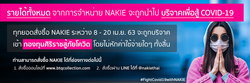 Fight Covid-19 with NAKIE