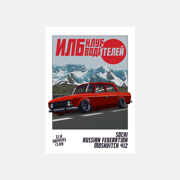Moskvitch Poster