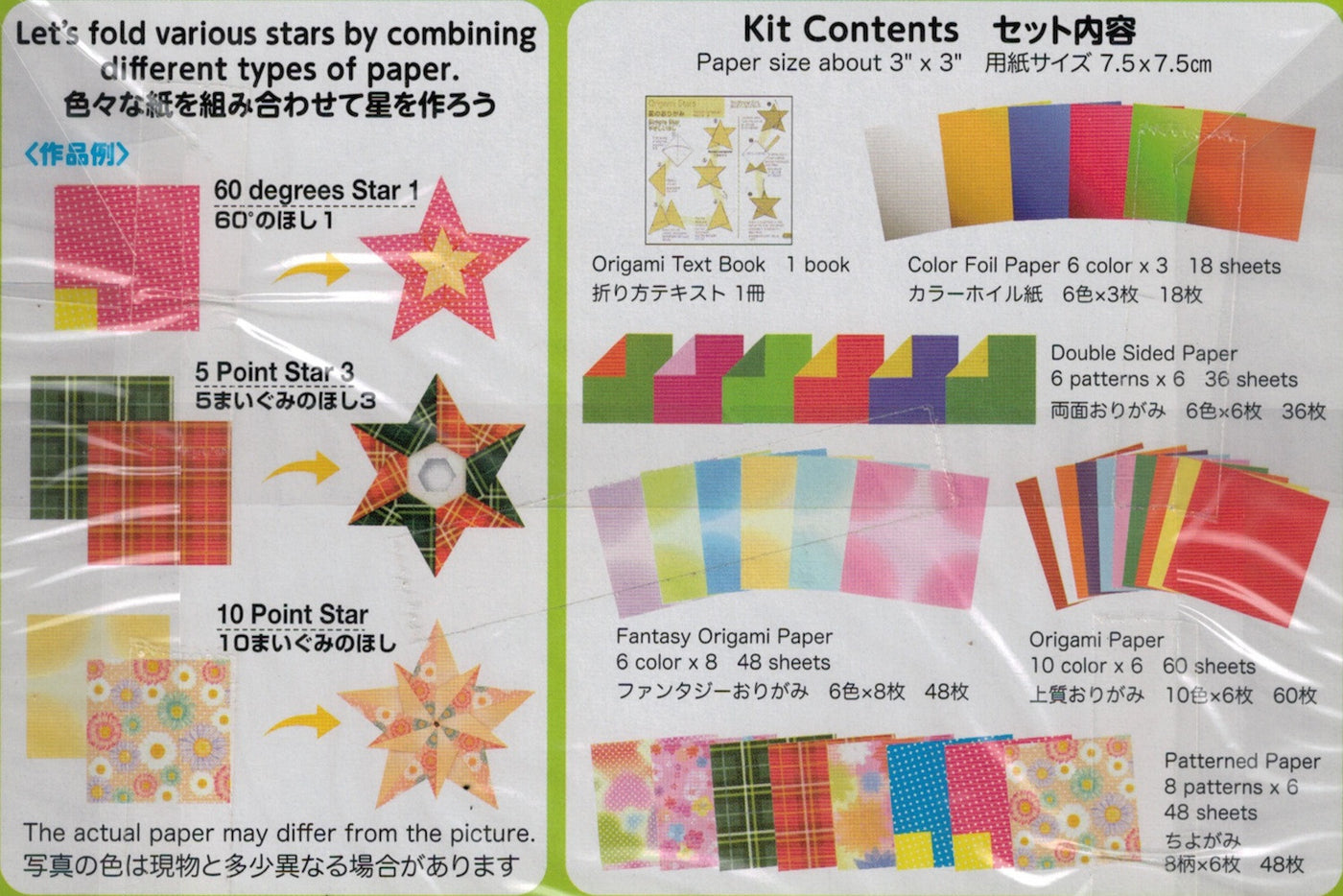 Simple 5 Point Origami Star Instructions | 934x1400