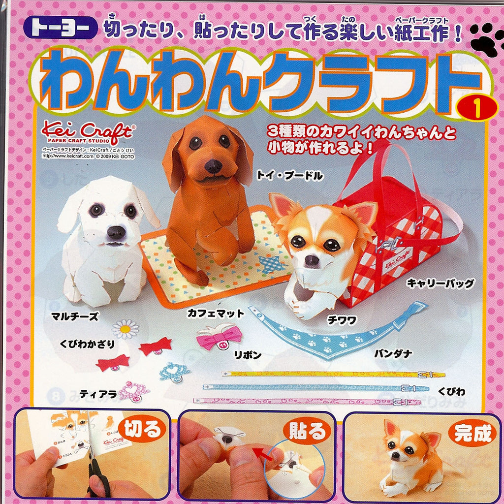 Pet Craft Kit - Puppies 1