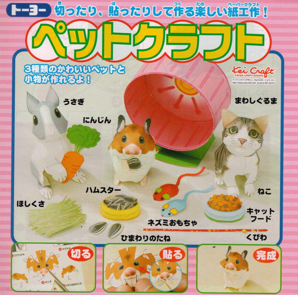 Paper Craft Kit - Rabbit, Hamster, Cat