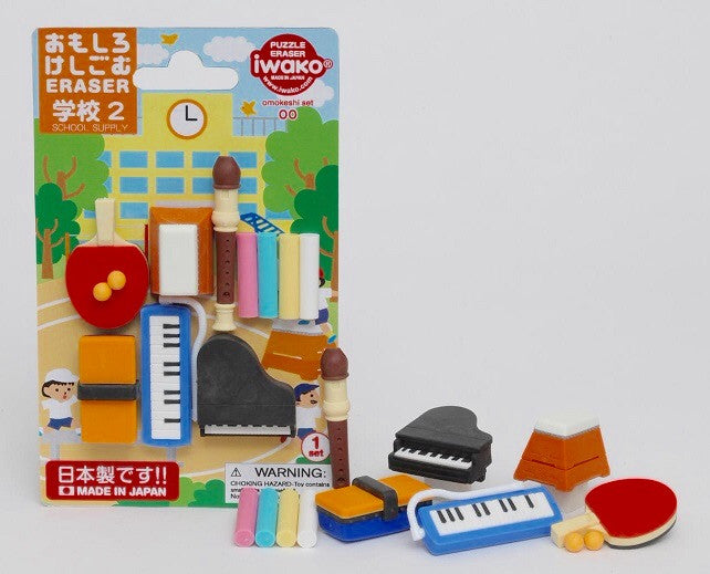 School Supply 2 Eraser Set