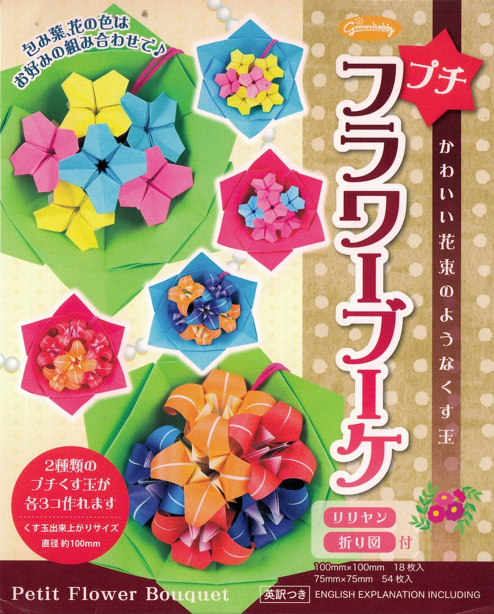 Mini Flower Bouquet Kit Paper Tree The Origami Store