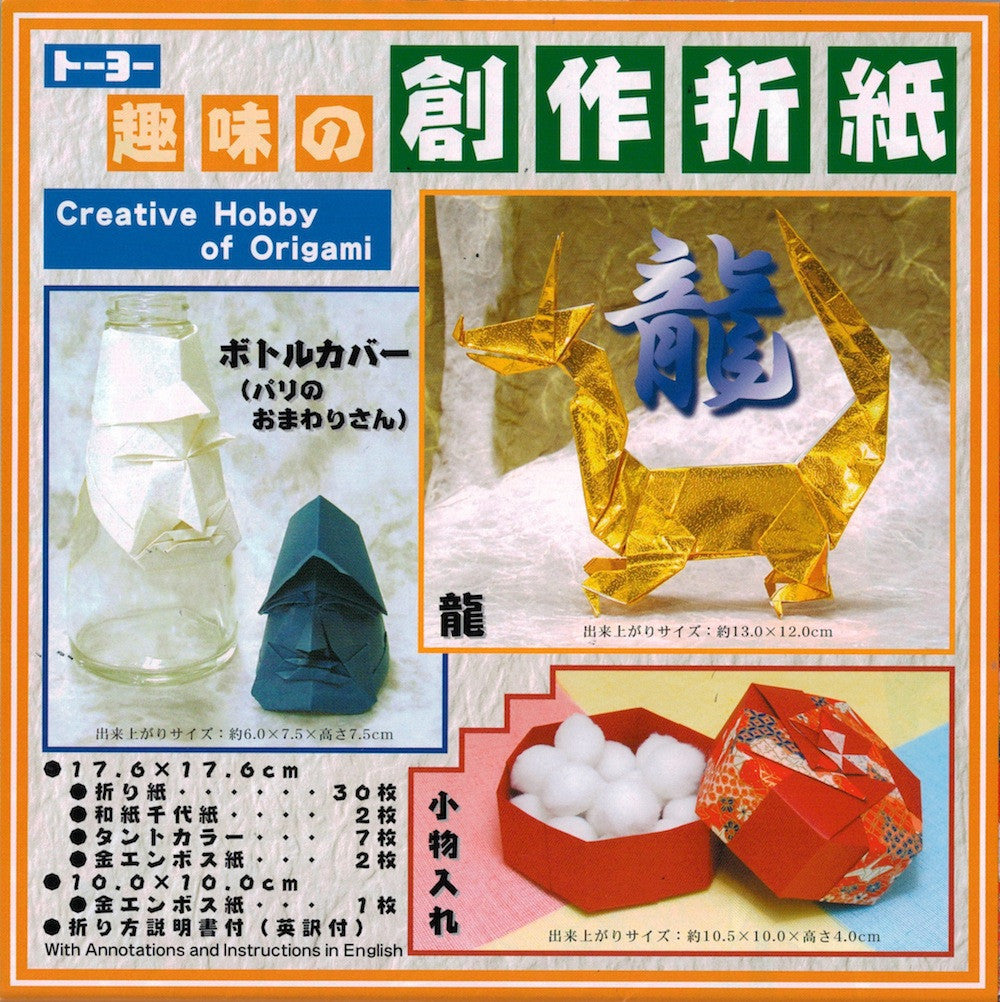 Origami Kit - Bottle Cover, Dragon, Box