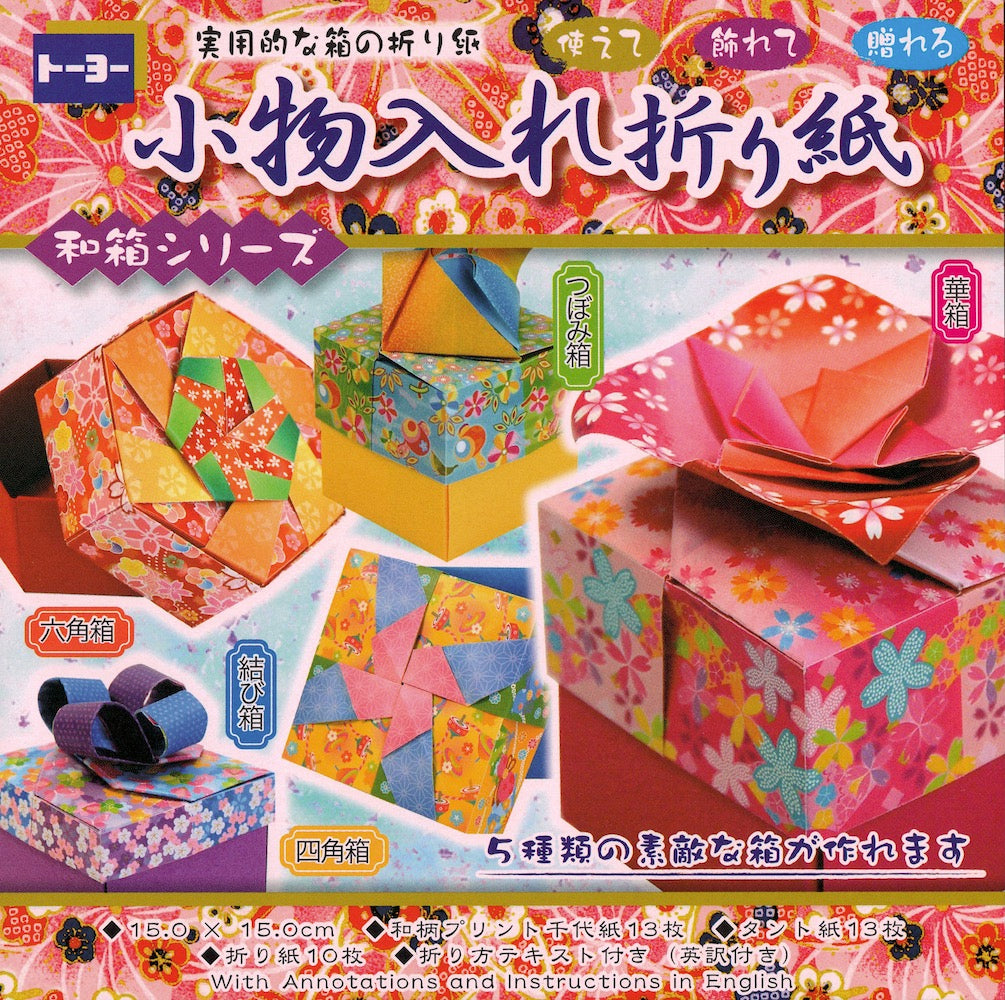 Japanese Print Origami Box Kit