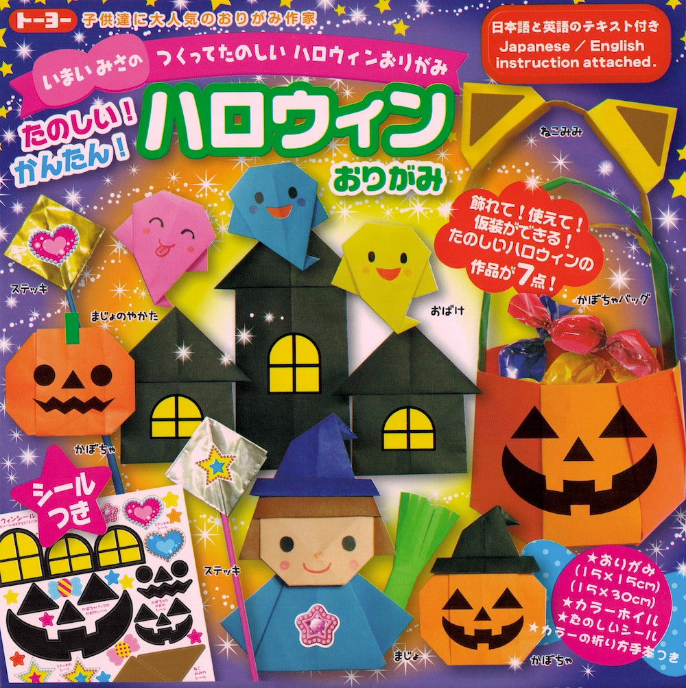Origami Halloween Kit