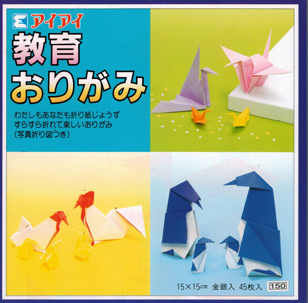 Origami solid colors paper tree the origami store basic practice origami paper jeuxipadfo Images