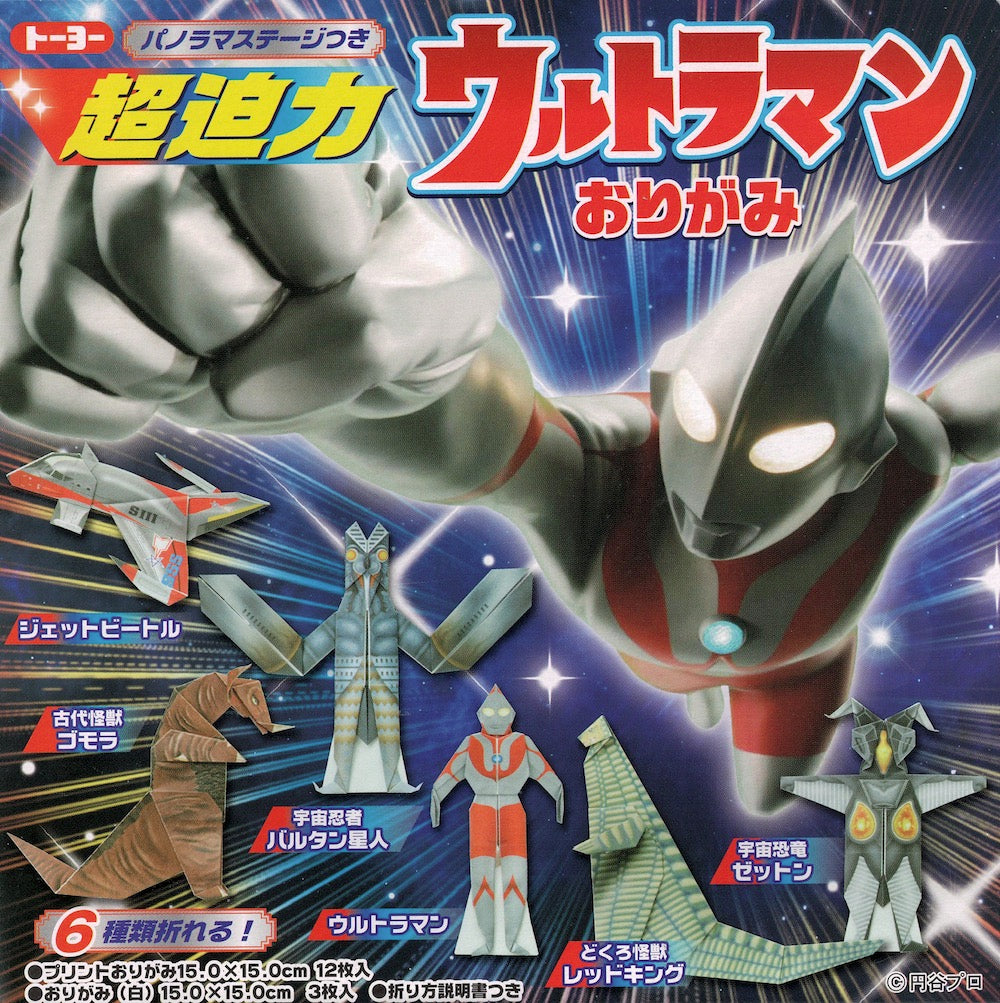Super Strong Ultraman Origami Kit