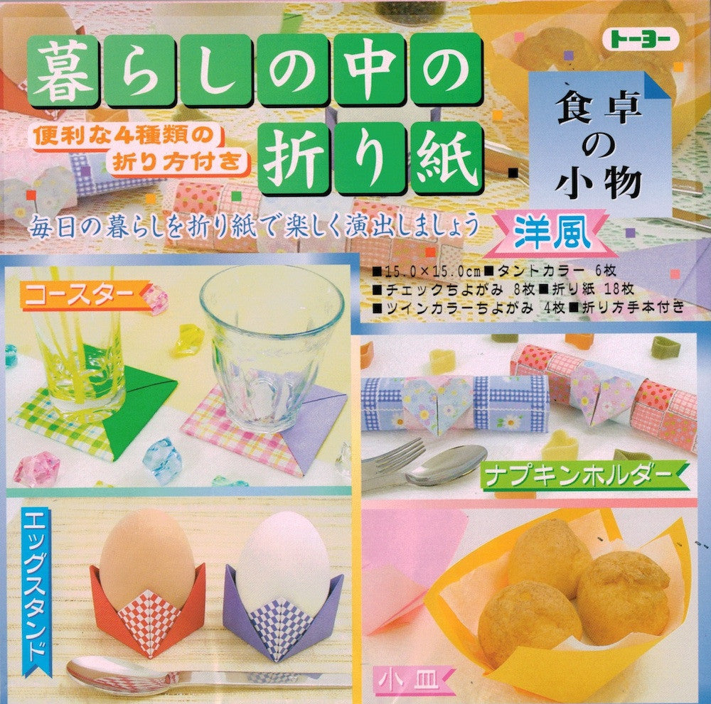 Everyday Origami Kit
