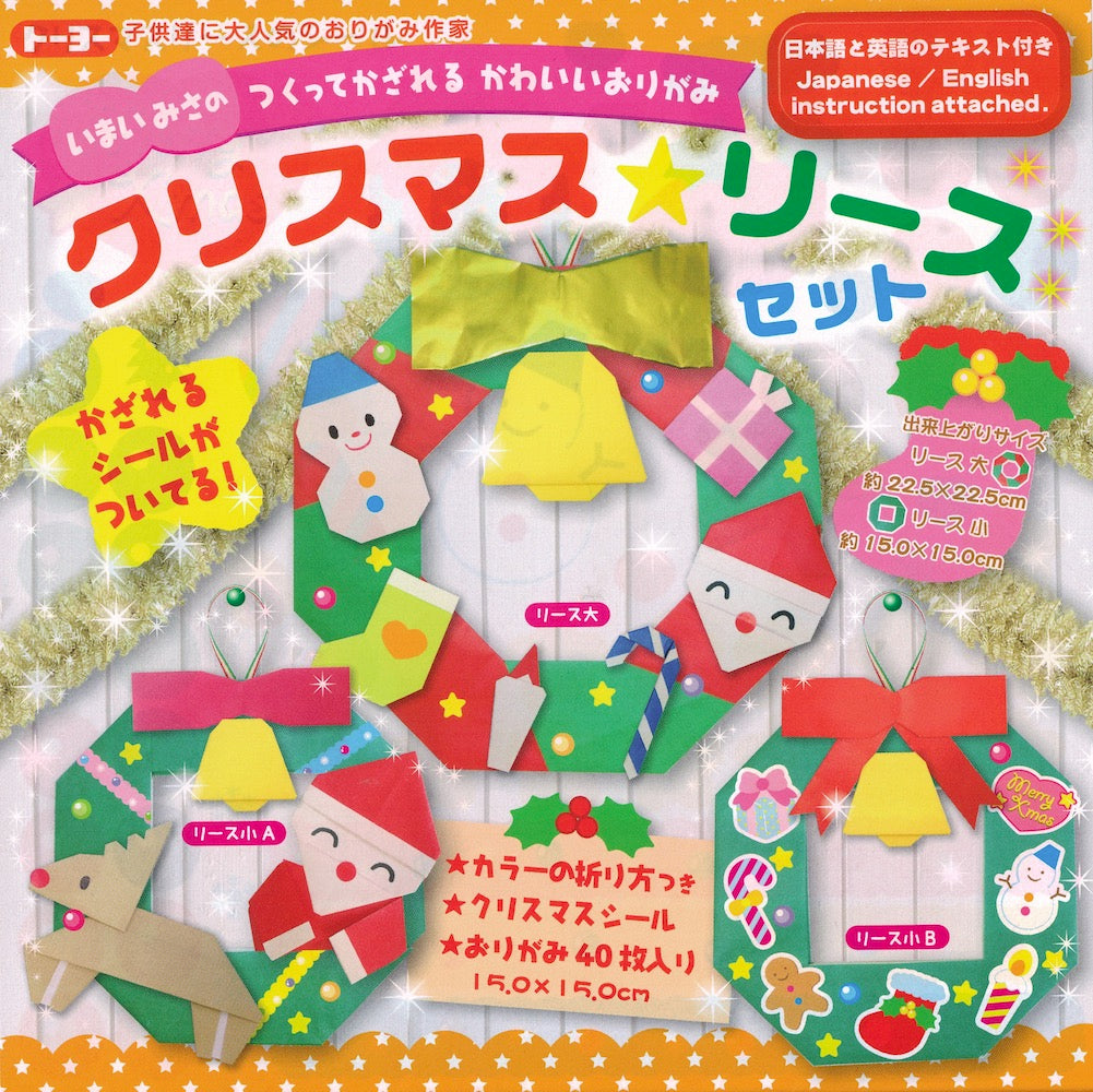 Christmas Wreath Origami Kit