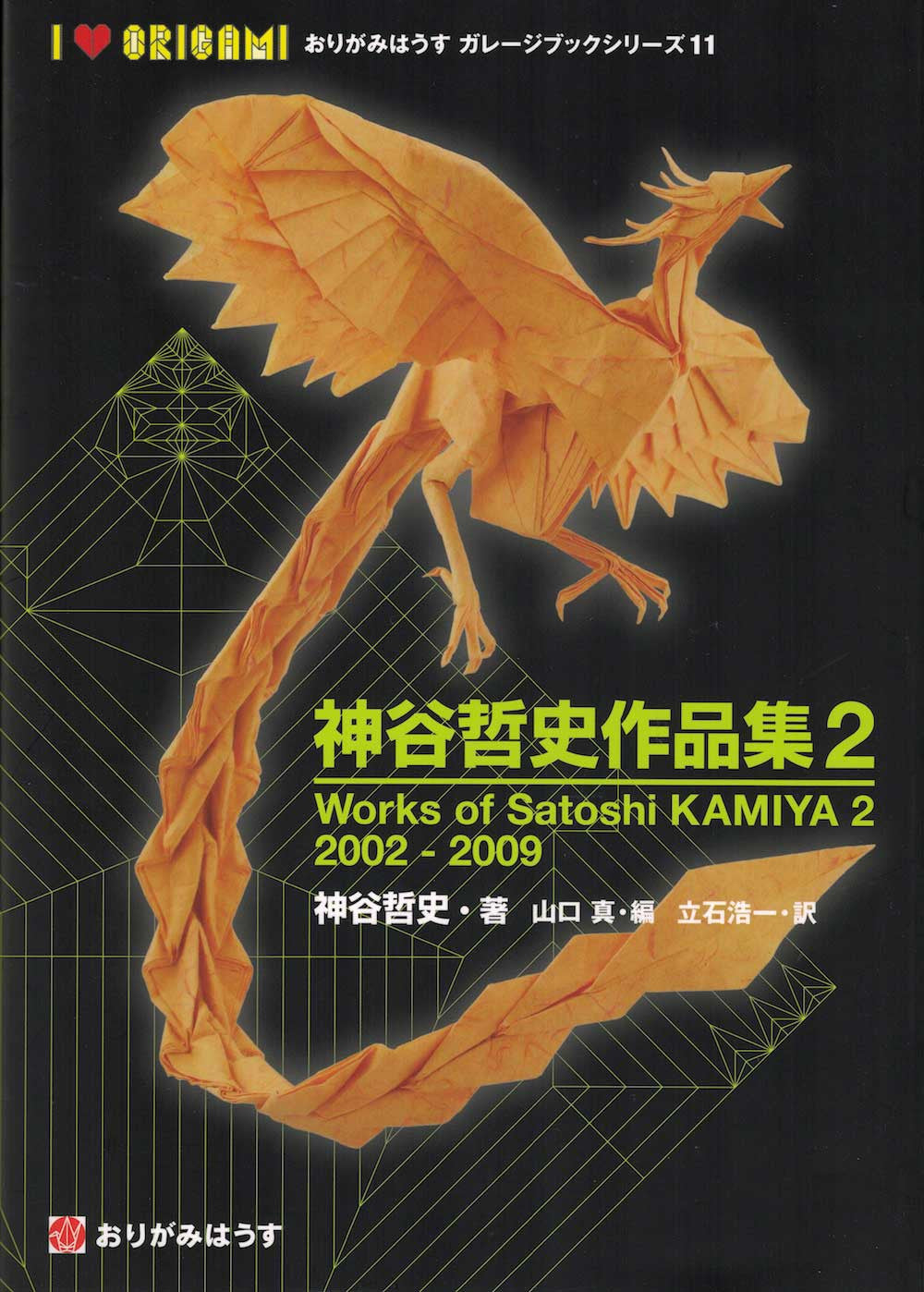 Books Complex Paper Tree The Origami Store Fearsome Ancient Dragon Designed By Satoshi Kamiya No Online Diagrams Works Of 2 2002 2009