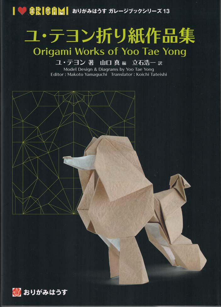Licence to Fold by Nicolas Terry Book Review | Gilad's Origami Page | 976x703