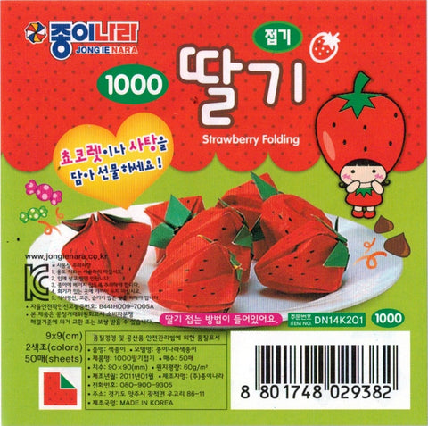 Strawberry Origami Kit