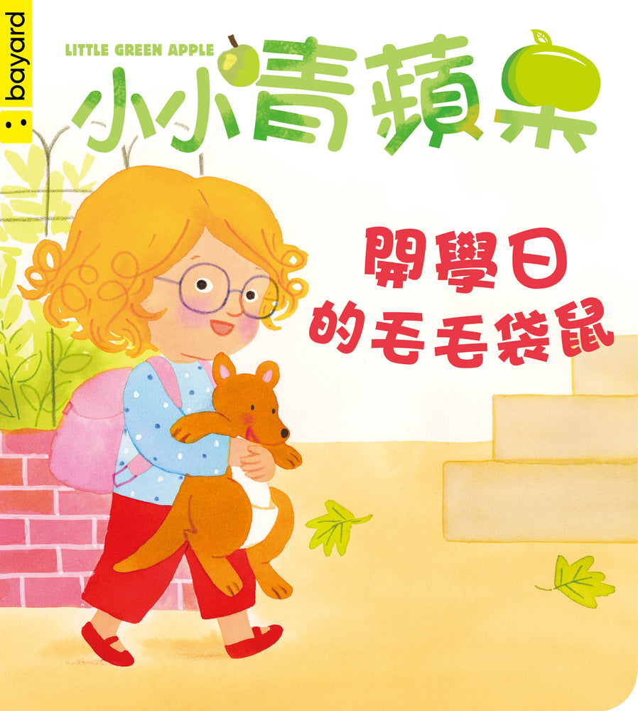 BOOKFAIR - 小小青蘋果 Little Green Apple: Ages 1.5 - 3