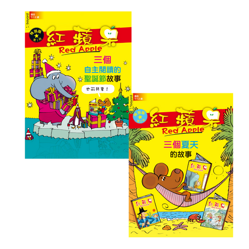 BOOKFAIR - 紅蘋果 Red Apple Special ( Set of 2 )