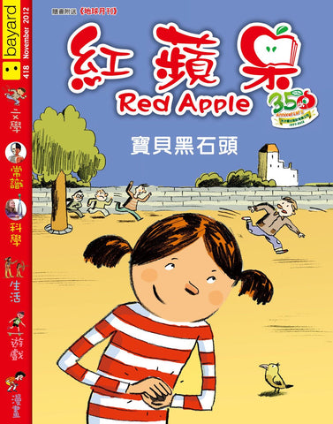 Red Apple - 418