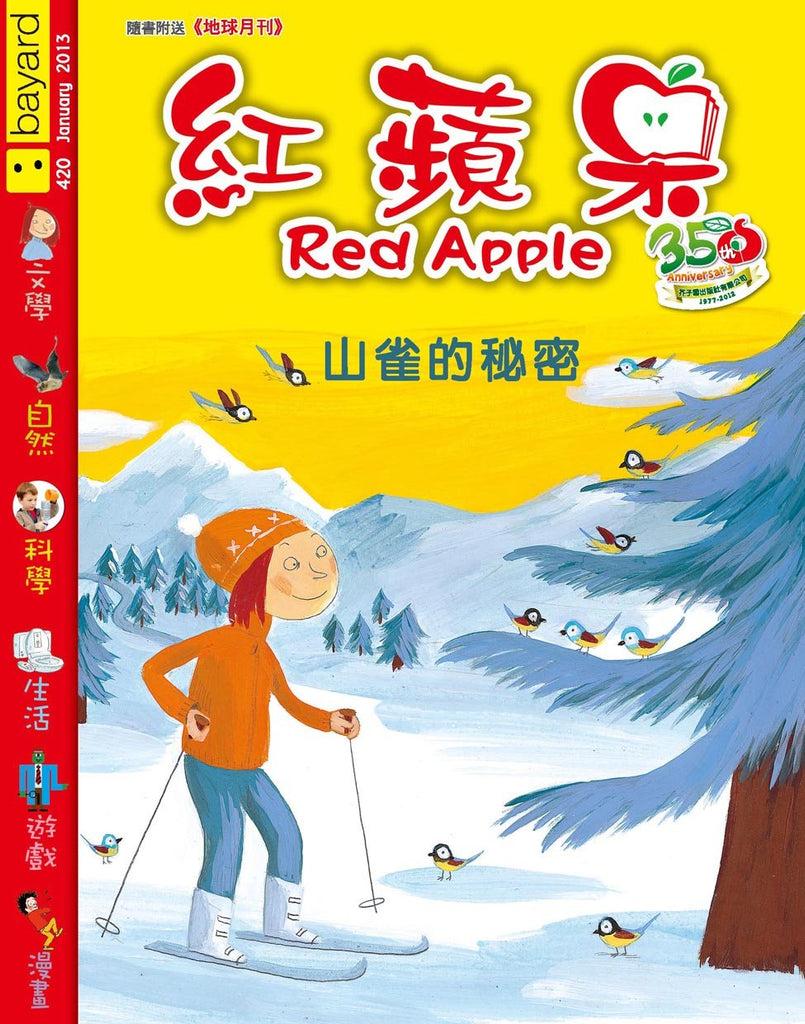 Red Apple - 420