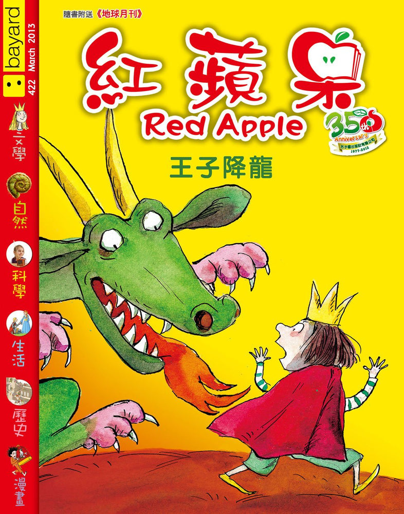 Red Apple - 422