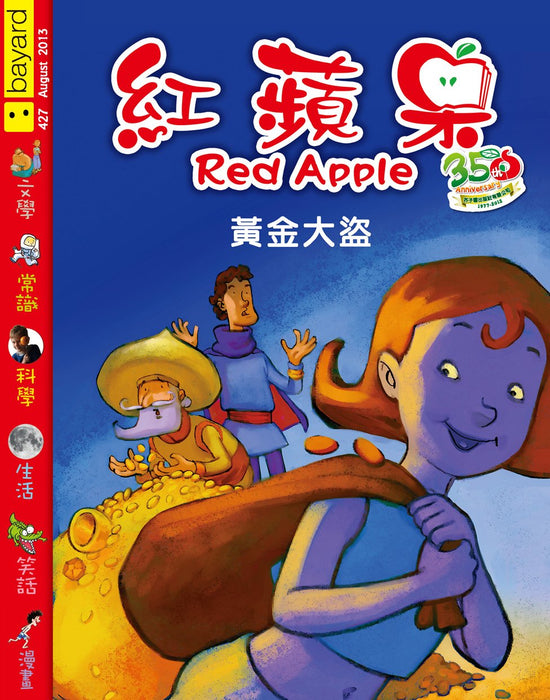 Red Apple - 427
