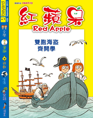 Red Apple - 428