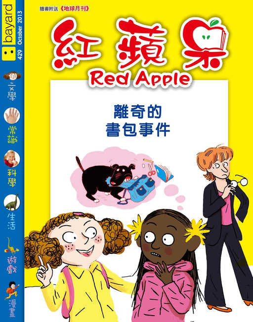 Red Apple - 429