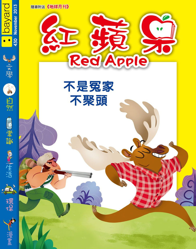 Red Apple - 430