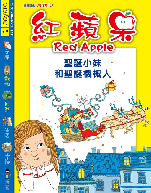 Red Apple - 431