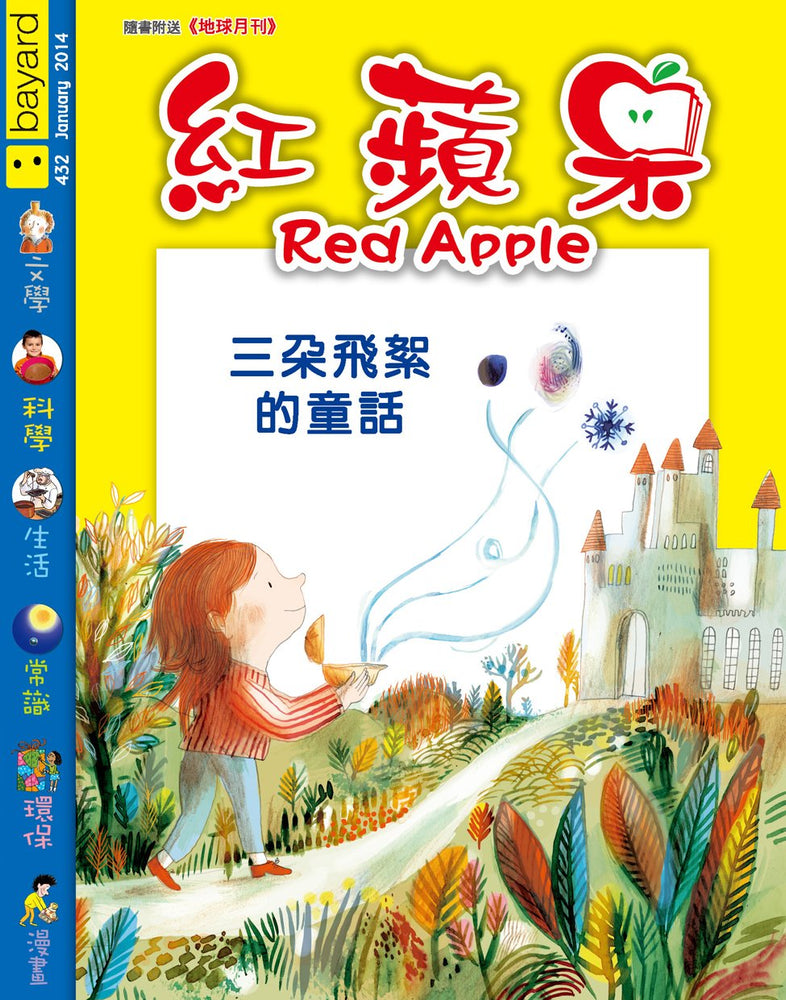 Red Apple - 432