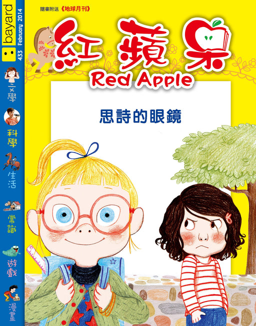 Red Apple - 433
