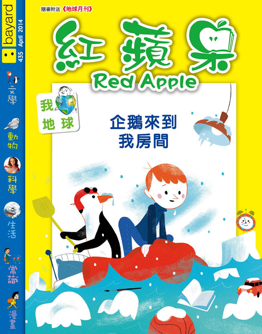 Red Apple - 435