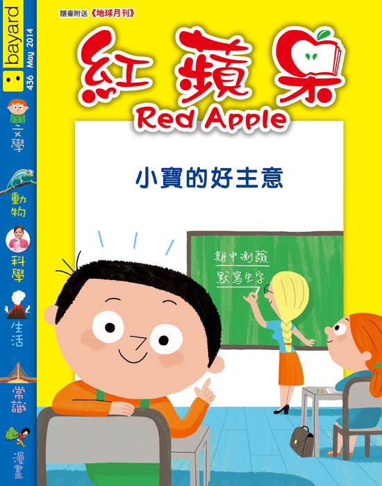 Red Apple - 436