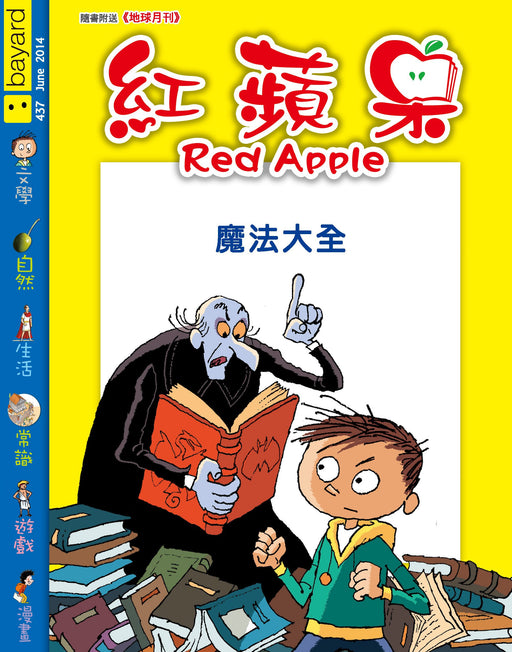 Red Apple - 437
