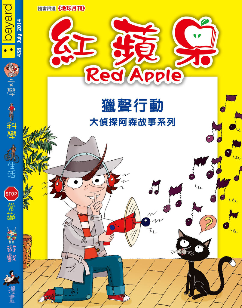 Red Apple - 438