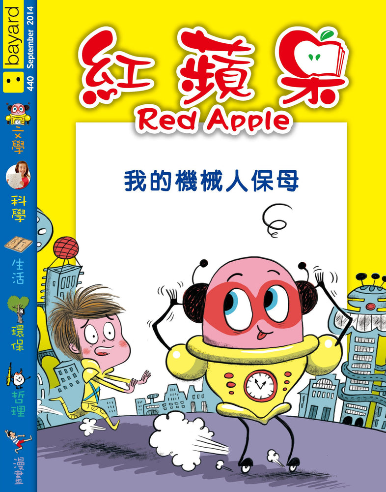 Red Apple - 440