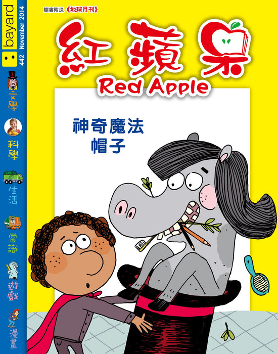 Red Apple - 442