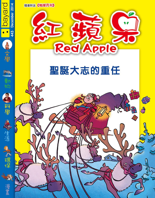 Red Apple - 443