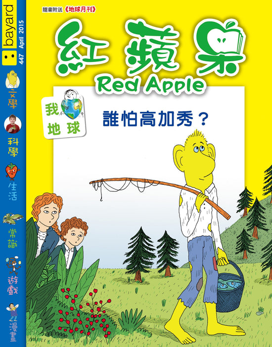 Red Apple - 447