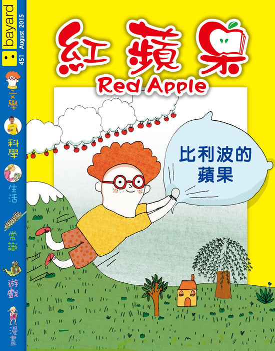 Red Apple - 451