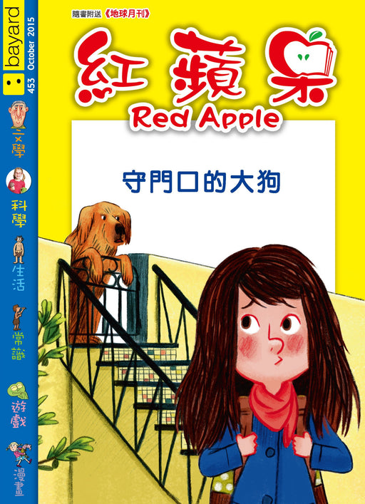 Red Apple - 453