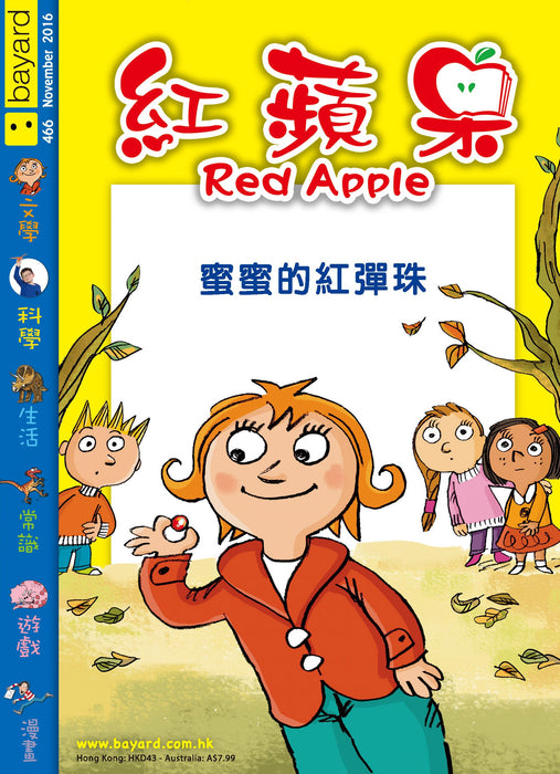 Red Apple - 466