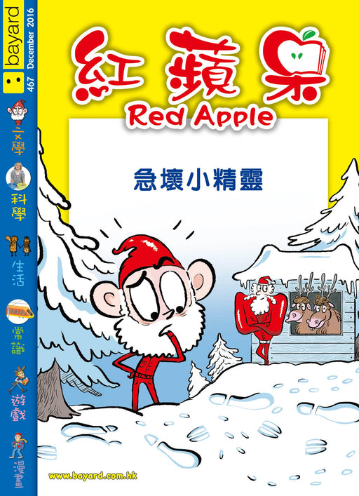 Red Apple - 467