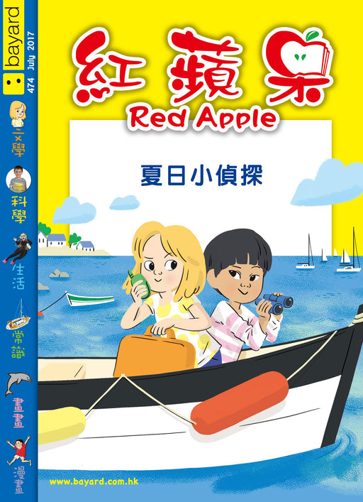 Red Apple - 474