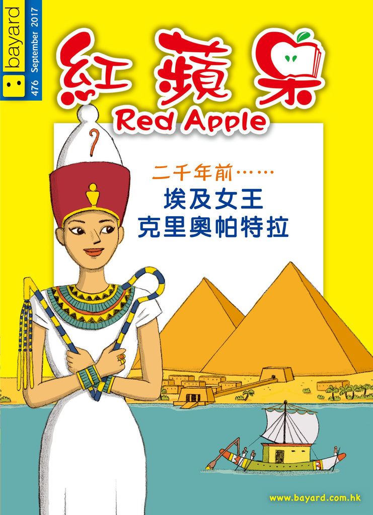 Red Apple - 476