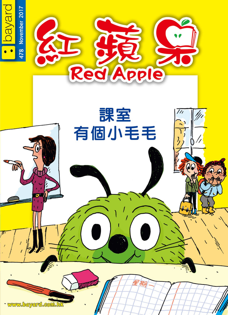 Red Apple - 478
