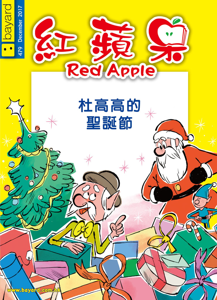 Red Apple - 479