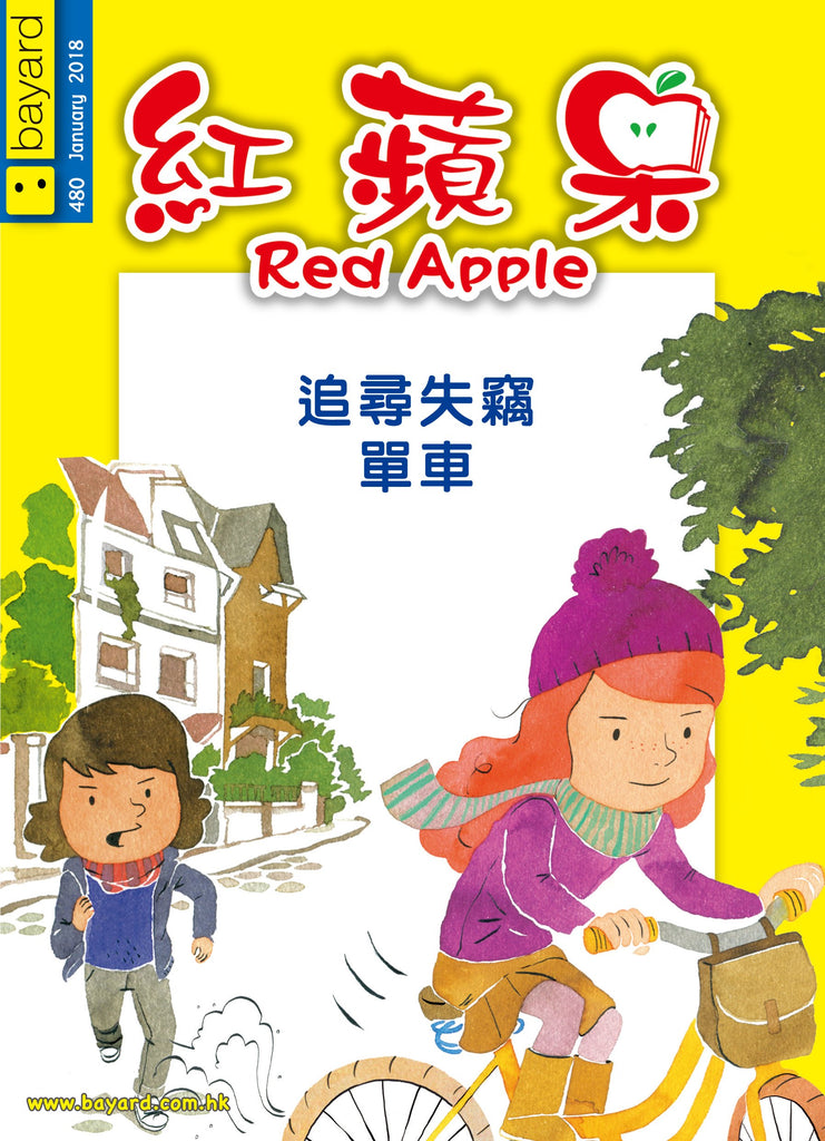 Red Apple - 480