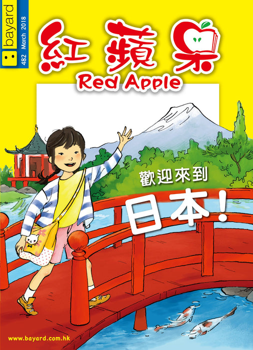 Red Apple - 482