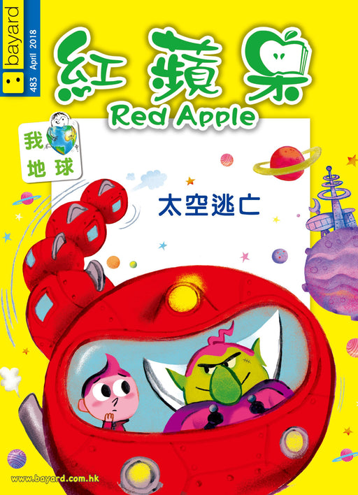 Red Apple - 483